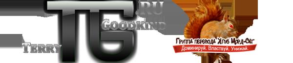 Русскоязычные поклонники Терри Гудкайнда
