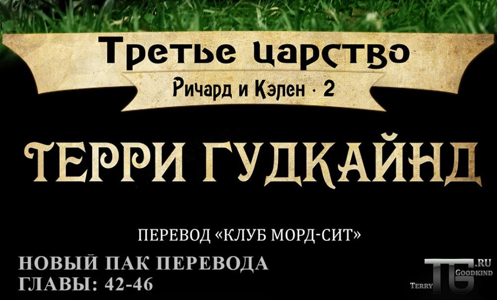 Третье царство Терри Гудкайнд