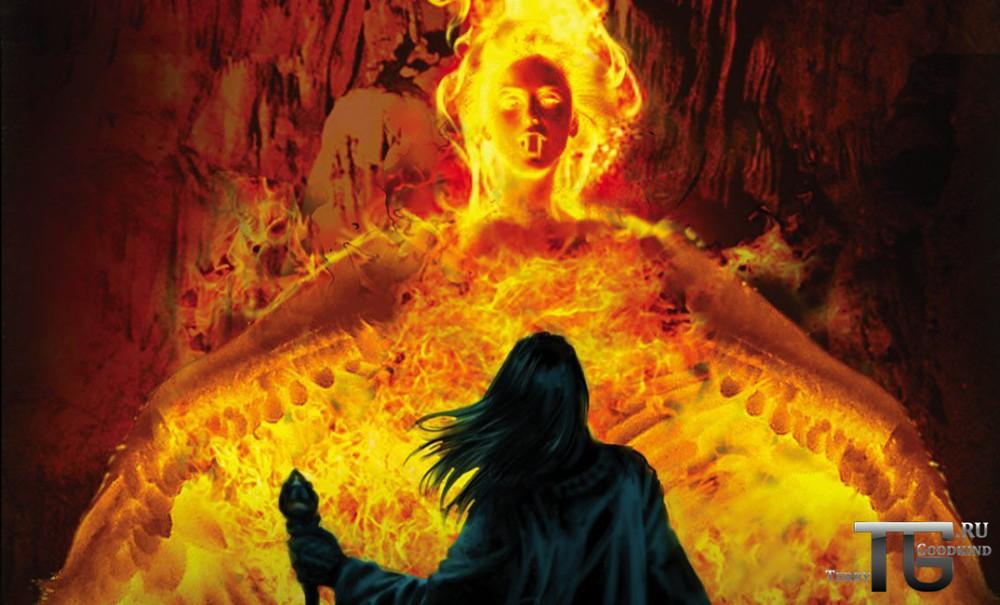 Дух огня Терри Гудкайнд