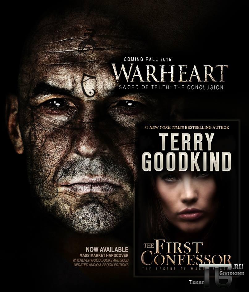 Терри Гудкайнд Сердце Войны