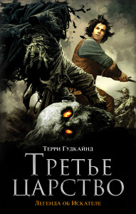 Terri_Gudkajnd__Trete_tsarstvo